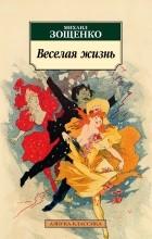 Михаил Зощенко - Веселая жизнь. Сборник