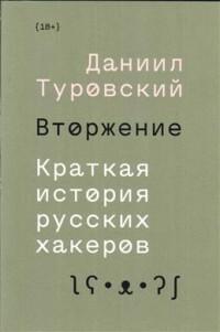 Даниил Туровский - Вторжение. Краткая история русских хакеров