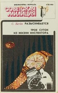 Сергей Бетёв - Разыскивается. Трое суток из жизни инспектора (сборник)