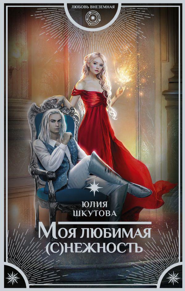 «Моя любимая (с)нежность» Юлия Шкутова