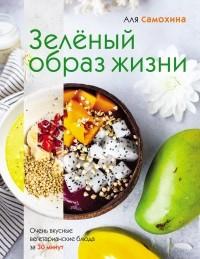 Аля Самохина - Зеленый образ жизни
