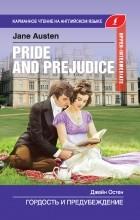 Джейн Остин - Гордость и предубеждение / Pride and Prejudice