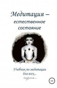 Спуран - Медитация – естественное состояние. Учебник по медитации для всех…