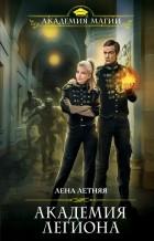 Лена Летняя - Академия Легиона