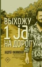 Андрей Филимонов - Выхожу 1 ja на дорогу