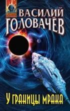 Василий Головачёв - У границы мрака