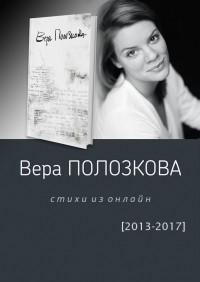 Вера Полозкова - Стихи из онлайн [2013–2017]