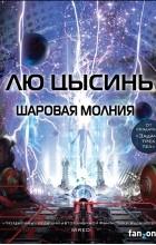 Лю Цысинь - Шаровая молния