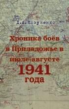 Дмитрий Козуненко - Хроника боев в Приладожье в июле-августе 1941 года