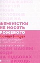- Феміністки не носять рожевого та інші вигадки