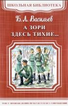 Борис Васильев - А зори здесь тихие. ..