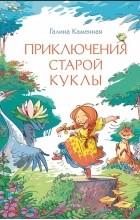 Галина Каменная - Приключения старой куклы