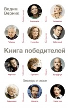 Верник Вадим Эмильевич - Книга победителей