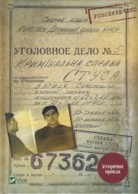 Вахтанг Кипиани - Справа Василя Стуса