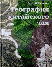 Сергей Шевелев - География китайского чая