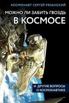 Сергей Рязанский - Можно ли забить гвоздь в космосе и другие вопросы о космонавтике