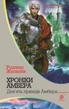 Роджер Желязны - Хроніки Амбера: у 10 кн. Кн. 1: Дев'ять принців Амбера