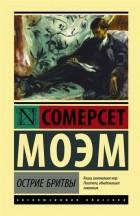 Уильям Сомерсет Моэм - Острие бритвы