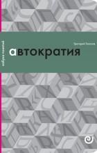 Григорий Голосов - Автократия, или Одиночество власти