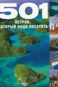 без автора - 501 остров, который надо посетить