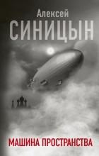 Алексей Синицын - Машина пространства