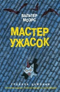 Вальтер Моэрс - Мастер ужасок
