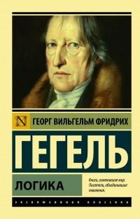 Георг Вильгельм Фридрих Гегель - Логика