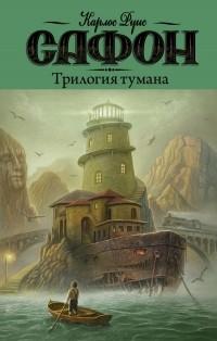 Карлос Руис Сафон - Трилогия тумана (сборник)