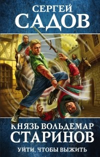 Сергей Садов - Князь Вольдемар Старинов. Уйти, чтобы выжить