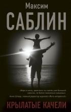 Максим Саблин - Крылатые качели