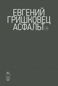 Евгений Гришковец - Асфальт