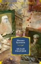 Михаил Булгаков - Белая гвардия (сборник)