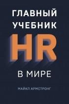 Майкл Армстронг - Главный учебник HR в мире