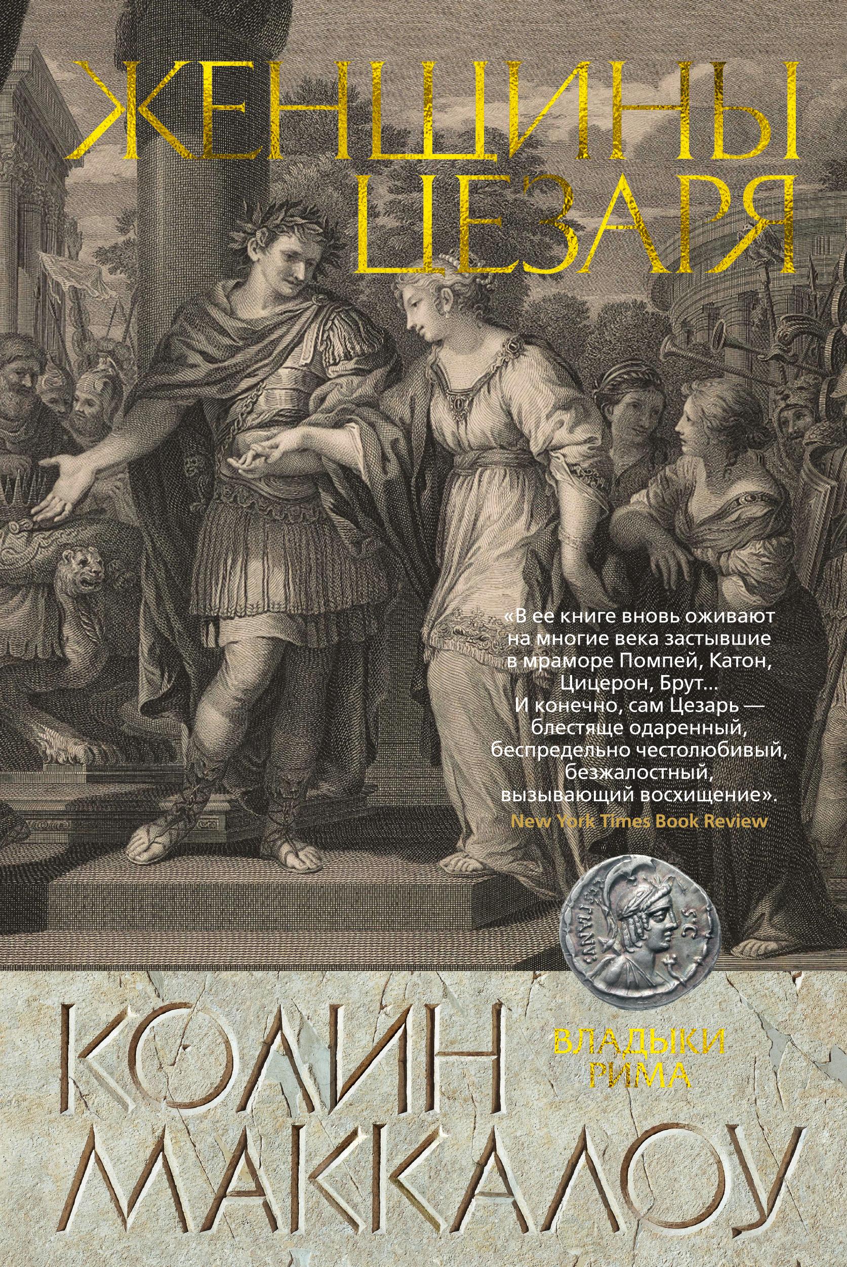 «Женщины Цезаря» Колин Маккалоу