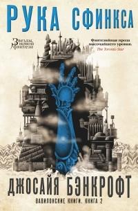 Джосайя Бэнкрофт - Вавилонские книги. Книга 2. Рука Сфинкса