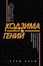 Терри Вулф - Кодзима - гений. История разработчика, перевернувшего индустрию видеоигр