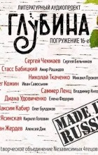 - ГЛУБИНА. Погружение 16-е (сборник)