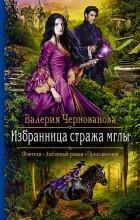 Валерия Чернованова - Избранница стража мглы
