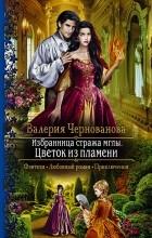 Валерия Чернованова - Избранница стража мглы. Цветок из пламени