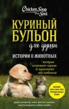 - Куриный бульон для души: Истории о животных