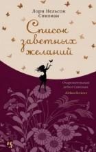 Лори Нелсон Спилман - Список заветных желаний