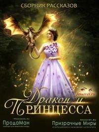 - Дракон и принцесса (сборник)