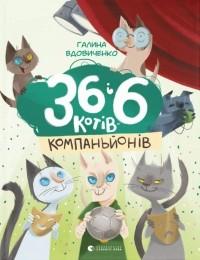 Галина Вдовиченко - 36 і 6 котів-компаньйонів