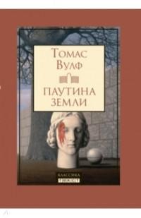 Томас Вулф - Паутина земли. Смерть - гордая сестра. (сборник)