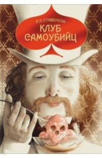 Роберт Льюис Стивенсон - Клуб самоубийц (сборник)