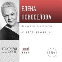 Елена Новоселова - Лекция «К себе нежно…»