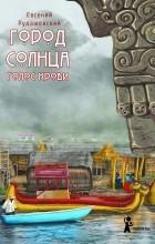 Евгений Рудашевский - Город Солнца. Книга 3. Голос крови