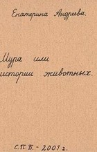 Екатерина Андреева - Мура или Истории животных
