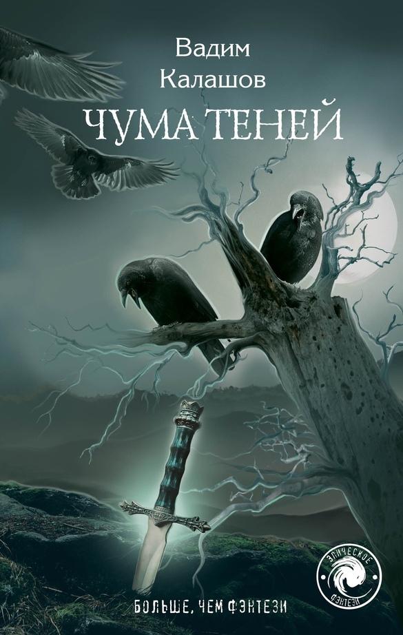 «Чума теней» Вадим Калашов
