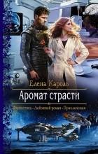 Елена Кароль - Аромат страсти